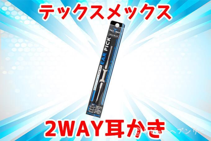 2waymimikaki07