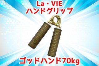 70kgの超強力ハンドグリップ!La・VIEゴッドハンド3B-4165のレビュー