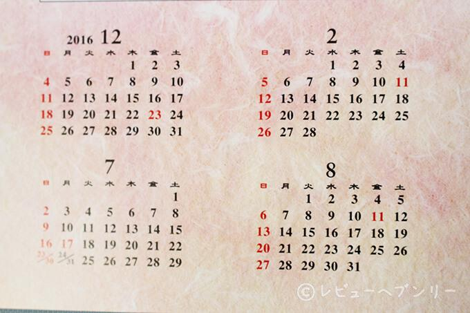 a-p-j-2017-calendar-10