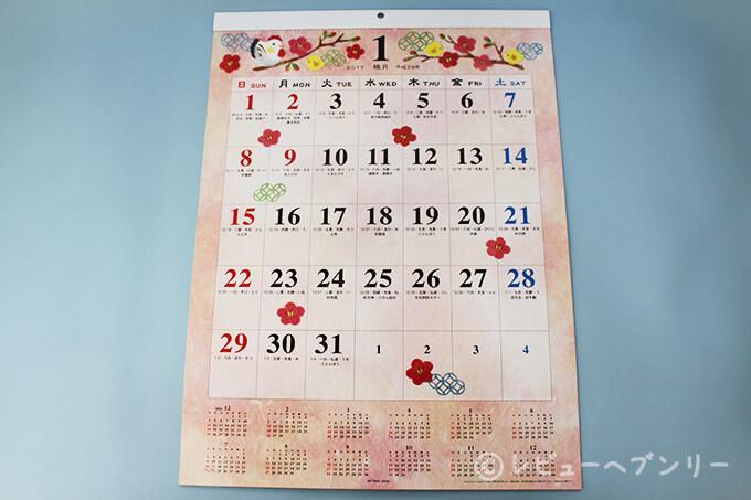 a-p-j-2017-calendar-3