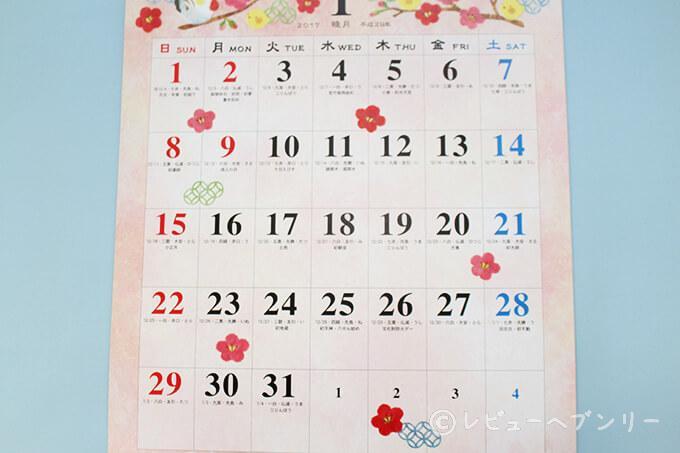 a-p-j-2017-calendar-5
