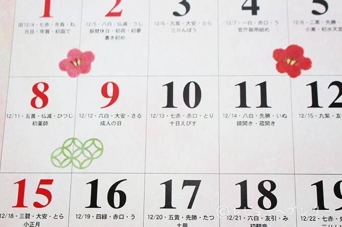 a-p-j-2017-calendar-9