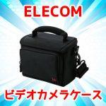 ビデオカメラの持ち運びに便利で防水機能もある!ELECOM ビデオカメラケースDVB-014BKのレビュー