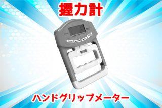 自宅で手軽に握力が測れる!デジタルハンドグリップメーターMCZ-5041のレビュー