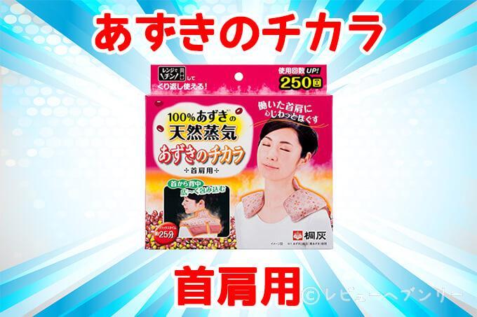 azukinochikara-kubikatayou