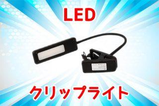 読書や手元を照らすのに最適!アームも自由自在なSuwaSWE LED クリップライトのレビュー