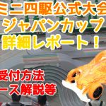 ミニ四駆公式大会ジャパンカップの詳細レポート!受付方法からコース解説まで!