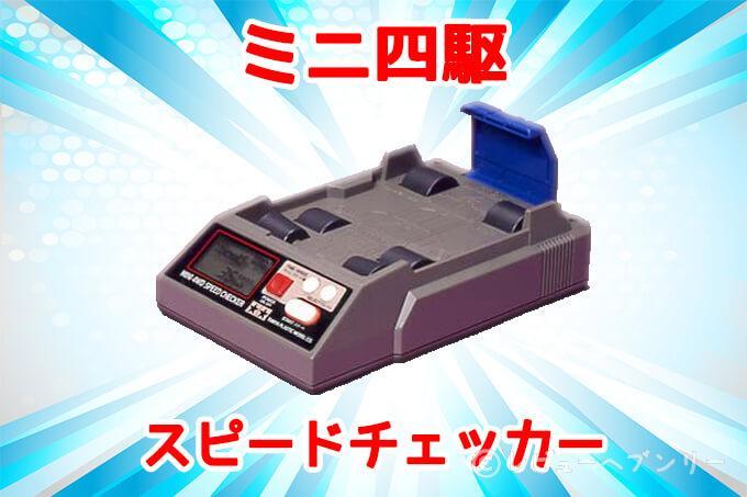 miniyonku-speedchecker