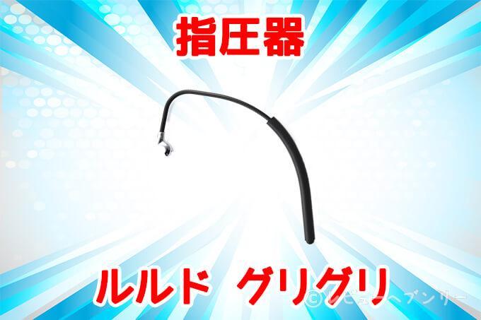 shiatuki-rurudoguriguri