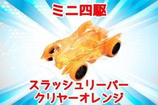 ミニ四駆限定モデル!スラッシュリーパークリヤーオレンジのレビュー