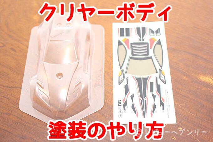 miniyonku-cleabody-tosounoyarikata-1