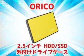 内蔵HDDを簡単に外付け化!コスパ抜群なORICO2.5インチHDD/SSD外付けドライブケースのレビュー