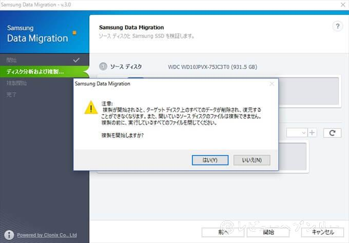 samsung-data-migration-tukaikata-26