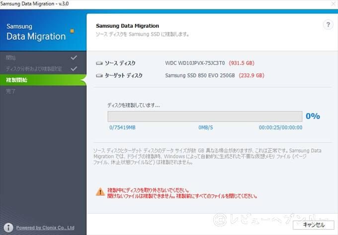 samsung-data-migration-tukaikata-27