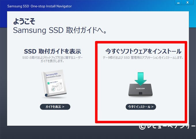 samsung-data-migration-tukaikata-3