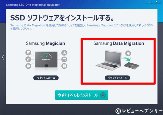 samsung-data-migration-tukaikata-4