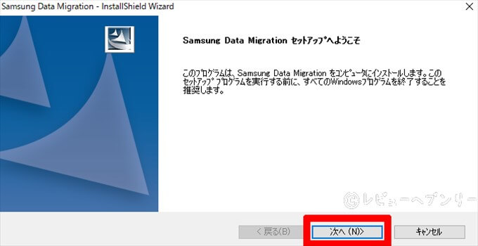 samsung-data-migration-tukaikata-6