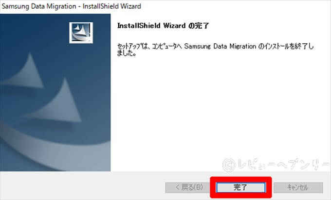 samsung-data-migration-tukaikata-9