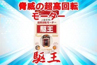 """最高速度57km!ミニ四駆用超回転モーター""""駆王""""のレビュー"""