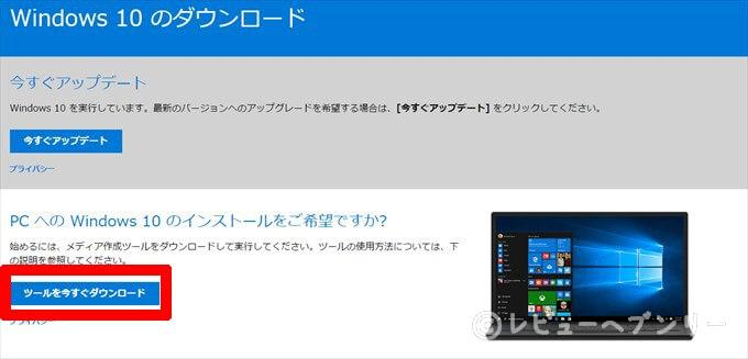 windows10install-1
