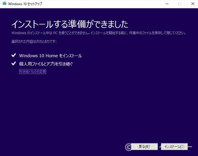 windows10install-13