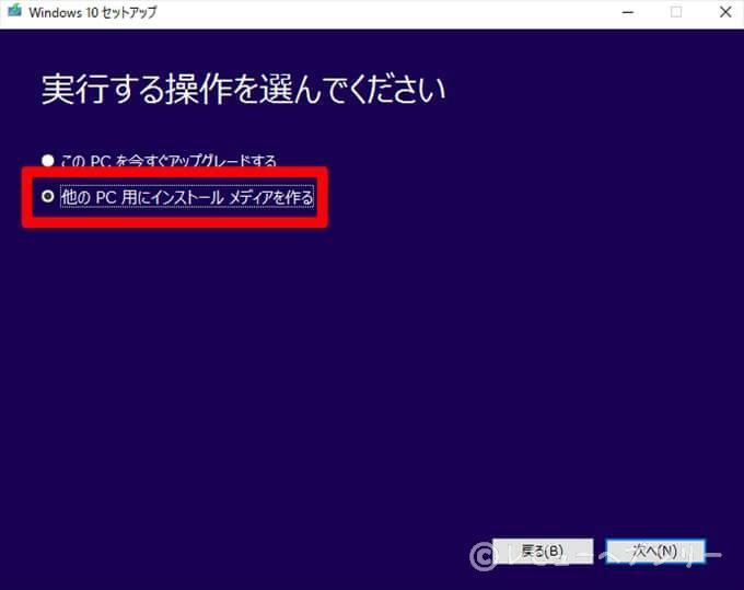 windows10install-2