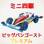 【ミニ四駆】ビッグ・バン・ゴースト プレミアムのレビュー