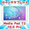 FullHD画質の10インチお手頃価格タブレット!Media Pad T2 10.0 Proのレビュー