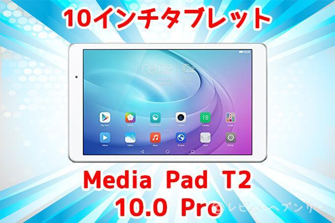 media-pad-t2-10-0-prosam