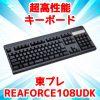 超高性能な玄人向けキーボード!東プレREALFORCE108UDKのレビュー