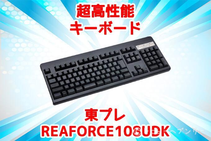 realforce108udk
