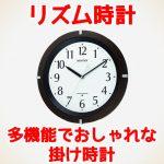 多機能でおしゃれな掛け時計!リズム時計リバライトF460SRのレビュー